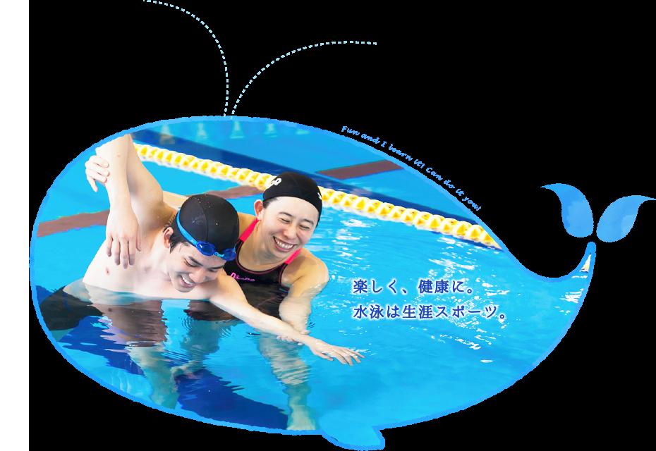 楽しく、健康に。水泳は生涯スポーツ