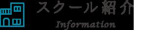 スクール紹介 Infomation
