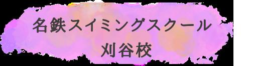 名鉄スイミングスクール刈谷校